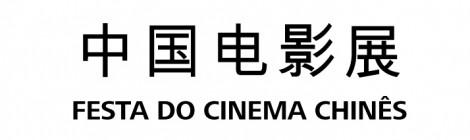 Cinema Chinês celebrado em Setembro